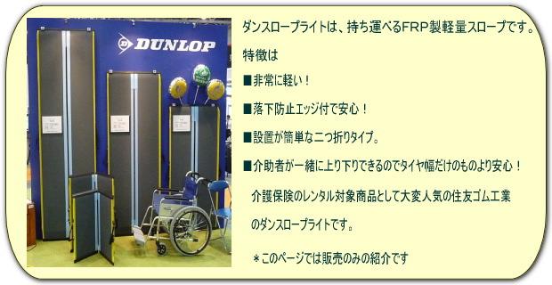 ■非常に軽い! ダンスロープライト展示