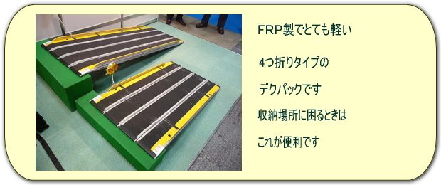FRPスロープ販売 通販 収納デクパック